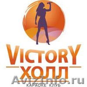 Victory Холл