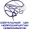 Федеральный центр нейрохирургии, ФГБУ