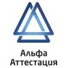 Альфа-Аттестация, ООО