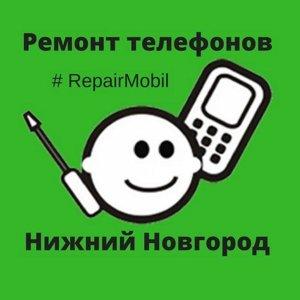 Мастерская по ремонту сотовых телефонов