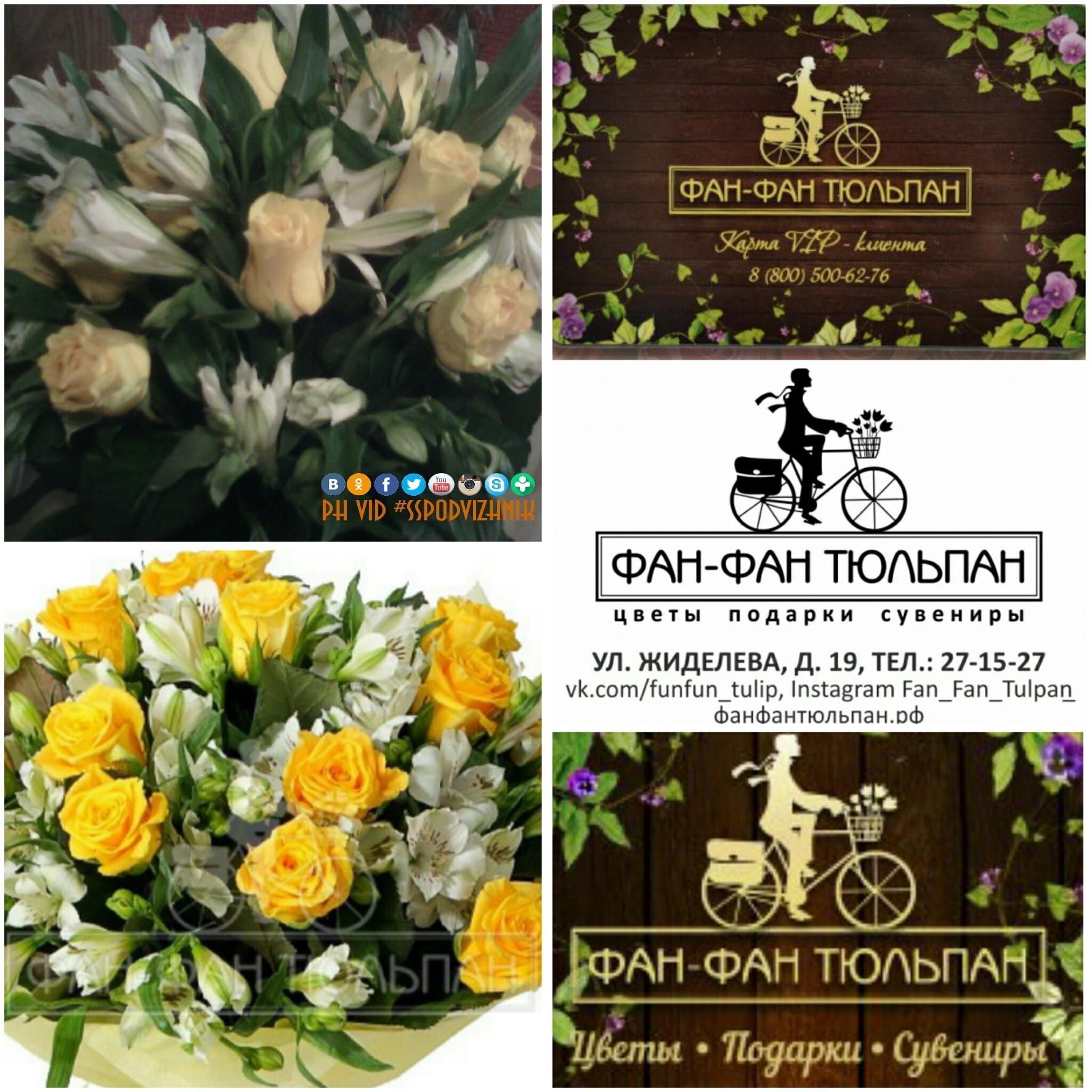 Цветы на заказ фан фан тюльпан екатеринбург