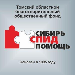 Сибирь-СПИД-Помощь