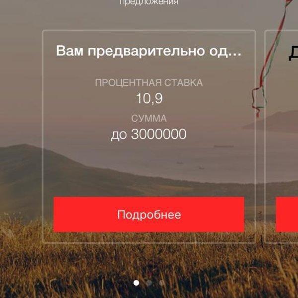 Кредитная карта онлайн заявки во все банки