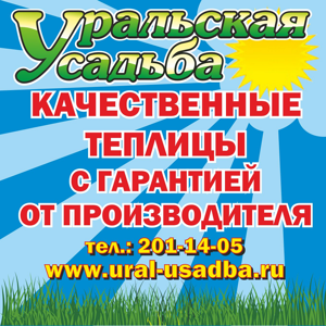 Уральская Усадьба, ООО