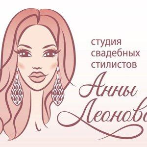 Студия стилистов Анны Леоновой
