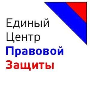 Единый Центр Правовой Защиты, ООО
