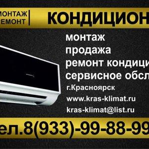 Kras-Klimat.ru