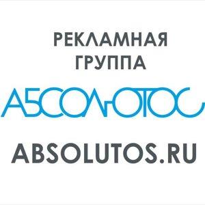 АБСОЛЮТОС