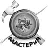 МАСТЕРиЯ