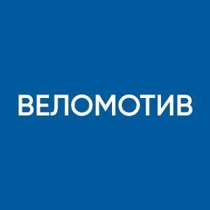 ВЕЛОМОТИВ