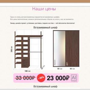 шкаф, который как мы считали примерно сориентирует нас по цене