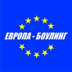 Европа-Боулинг