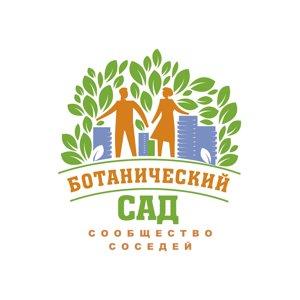 Ботанический сад, ООО