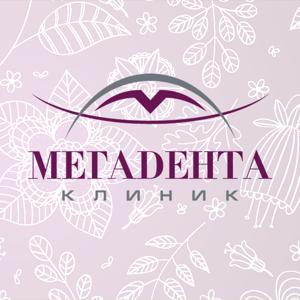 Мегадента Клиник