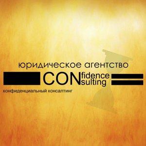 Конфиденциальный консалтинг, ООО