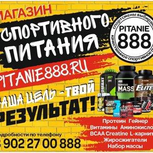 Спортивное PITANIE888