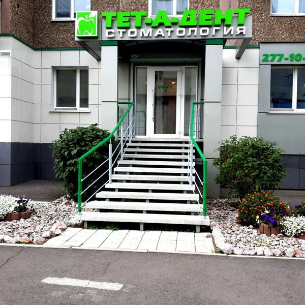 """Вас приветствует стоматологическая клиника """"Тет-а-Дент""""))))"""