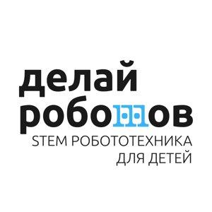 ДЕЛАЙ РОБОТОВ