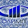 ОлимпСтройСервис
