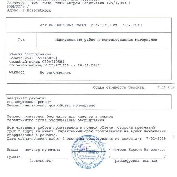 Код телефона города новосибирск