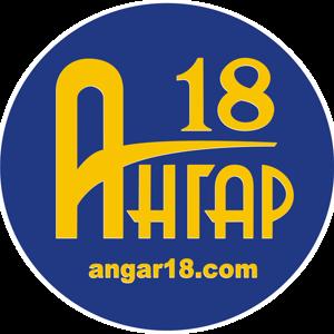 Ангар 18