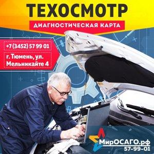 МирОСАГО.рф