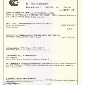 Сертификат на станцию водоснабжения Волна, закончился в 2013 году.
