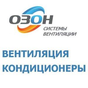 Озон, ООО