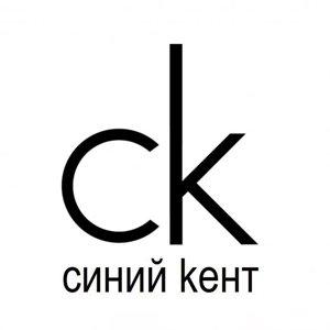 синий kент