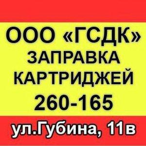 Городская Служба Доставки Картриджей, ООО