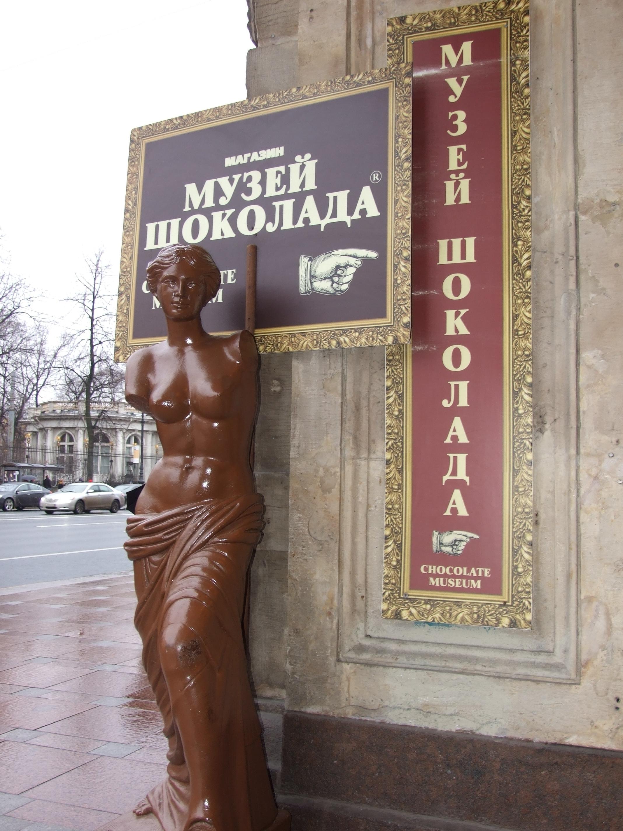 выполнить данную музей шоколада в санкт петербурге на невском фото модификации имеют