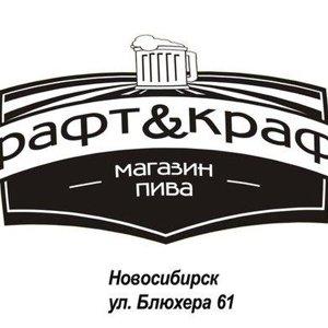ДРАФТ & КРАФТ