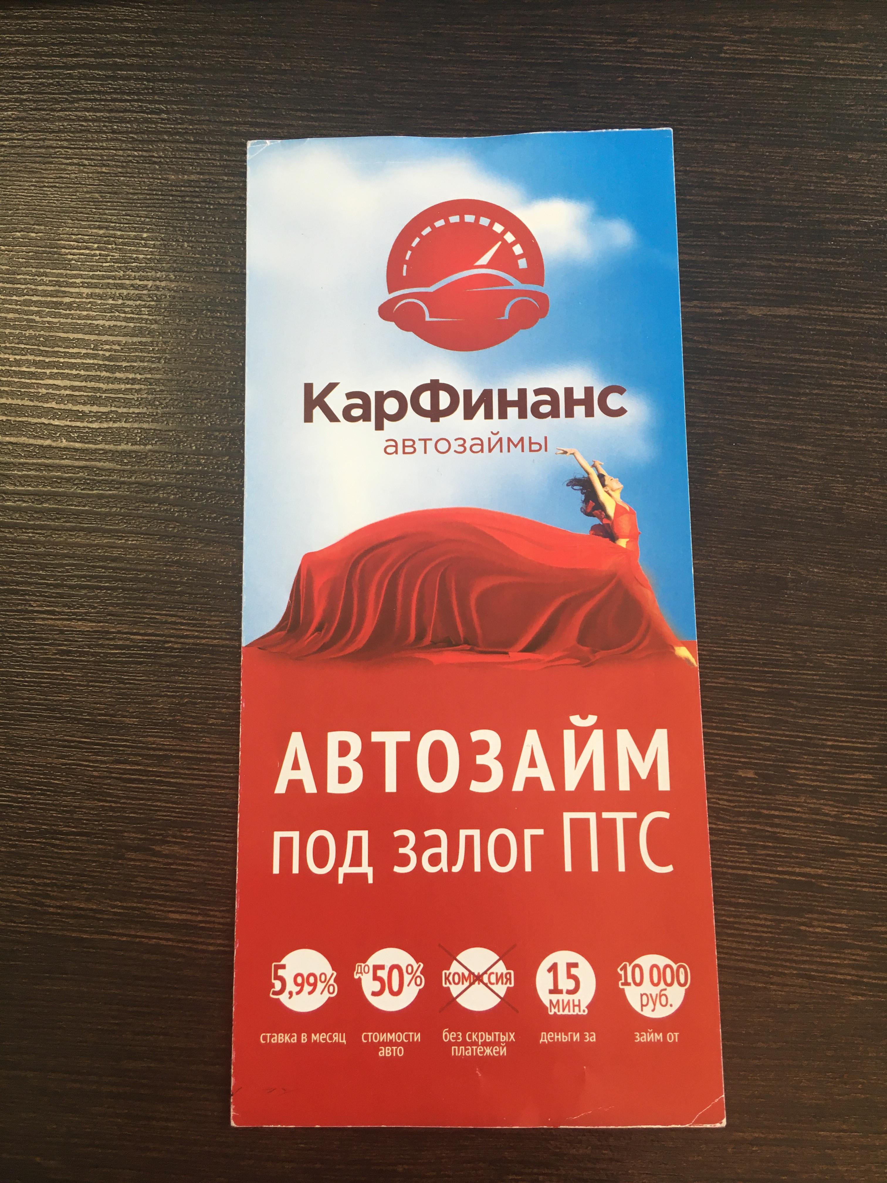 Автозайм 54 новосибирск автоломбард выкуп до 90
