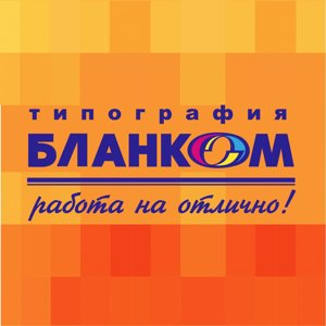 БЛАНКОМ, ООО