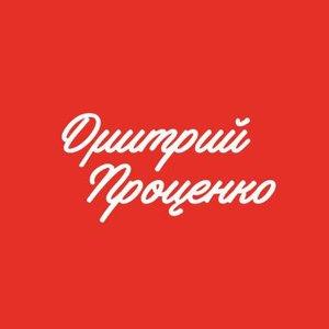 Дмитрий Проценко