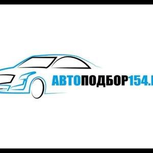АвтоПодборСибирь