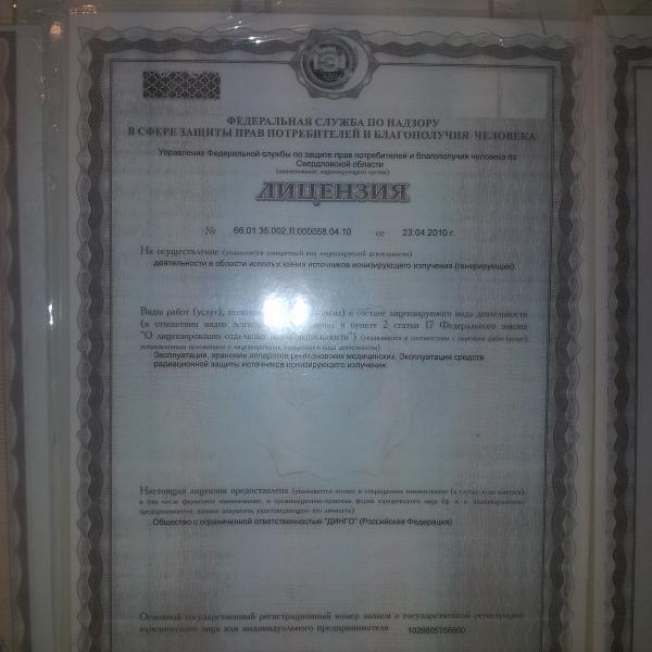 Лицензия на право праведения рентгенологических исследований