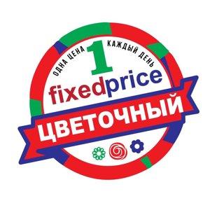 1Цветочный Fixed Price