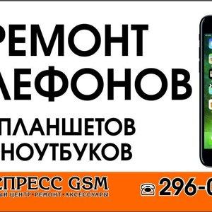 А-ЭКСПРЕСС GSM