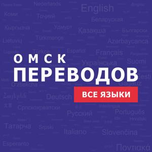 Города Переводов