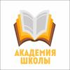 Академия школы