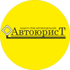 Автоюрист.рф