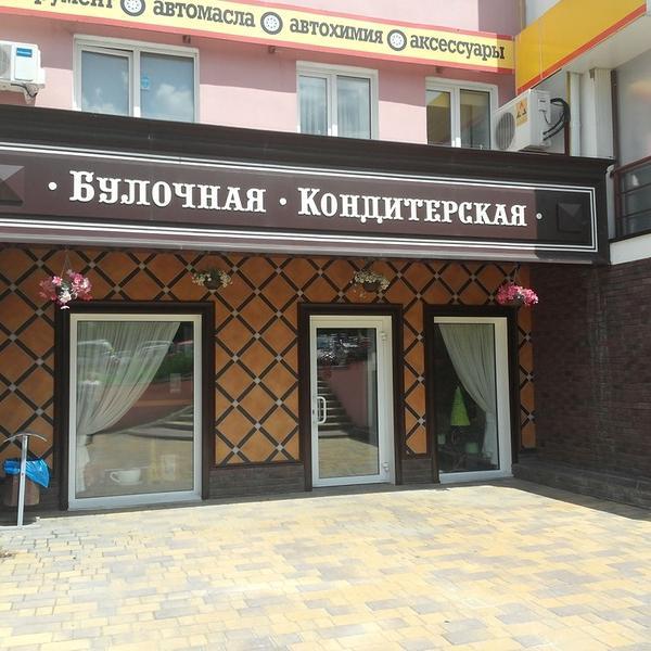 """Буланжери"" на Архиерейской"