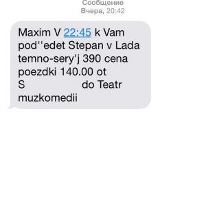 Опасный Степан и Лада.