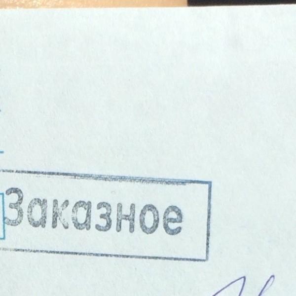 Письмо отправлено 10 августа, хотя мне написали что 7 августа отправили