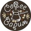 CoffeeВарим