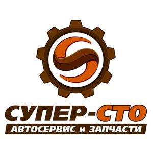 Автосервис Супер-СТО