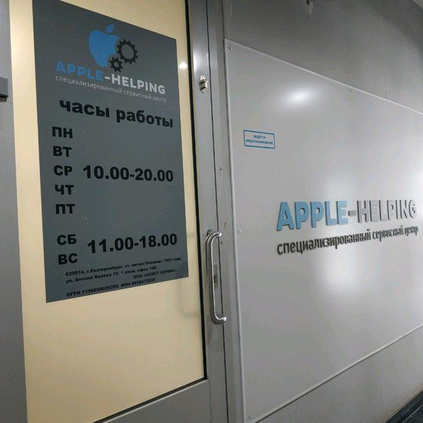 apple lab ремонт екатеринбург отзывы