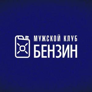 Клуб для мужчин в иркутске клубы нижнего новгорода стриптиз