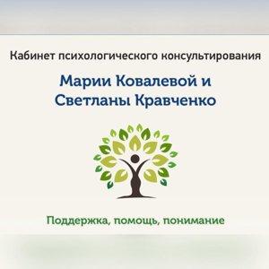 Кабинет психологического консультирования Марии Ковалевой и Светланы Кравченко